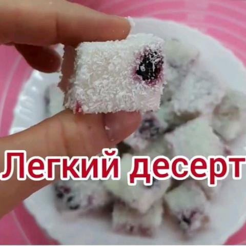 Лёгкий десерт