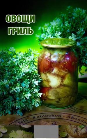 Овощной шашлык или овощи гриль