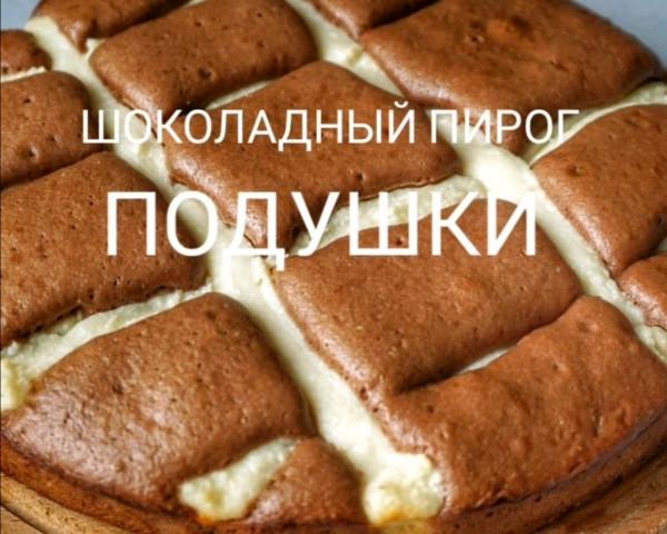 "Шоколадный пирог ""Подушки"""