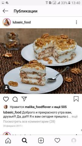 Тортик с орешками