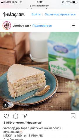 Торт с диетической варёной сгущёнкой🎂