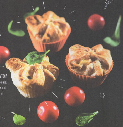 Пирожки-корзиночки с помидорами