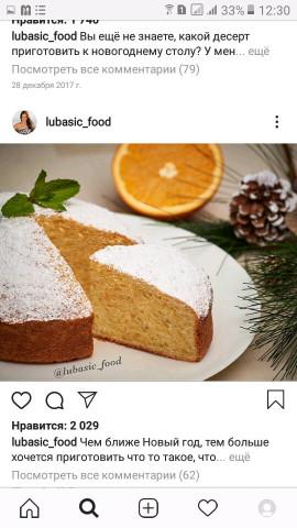 Пирог апельсиновый