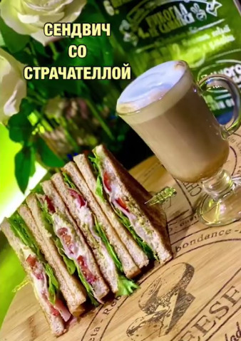 Сендвич со страчателлой