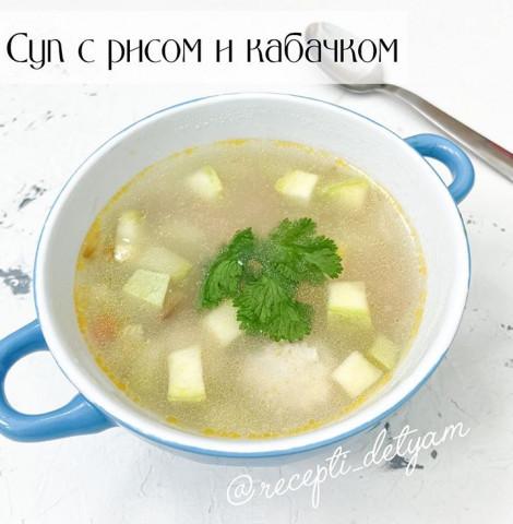 Рисовый суп с кабачком 🥣