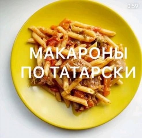 Макароны по-татарски