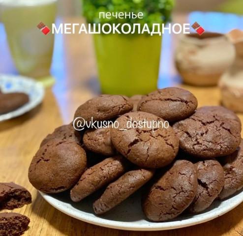 Мегашоколадное печенье