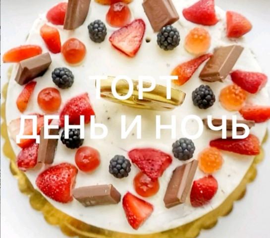 """Торт """"День и ночь"""""""