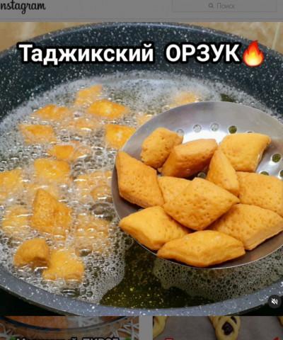 ТАДЖИКСКИЙ ОРЗУК