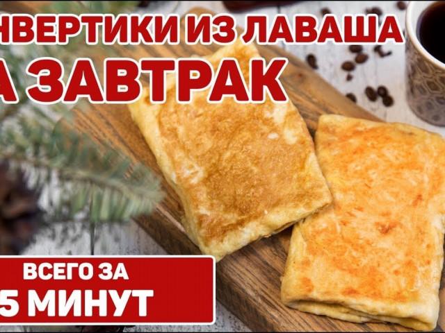 Завтрак из Лаваша