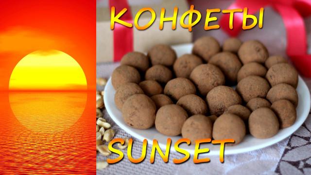 Конфеты Sunset