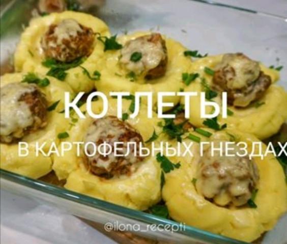 Котлеты в картофелины гнездах