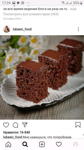 Мега шоколадный пирог с ганашем