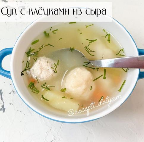 Суп с фрикадельками и сырными шариками
