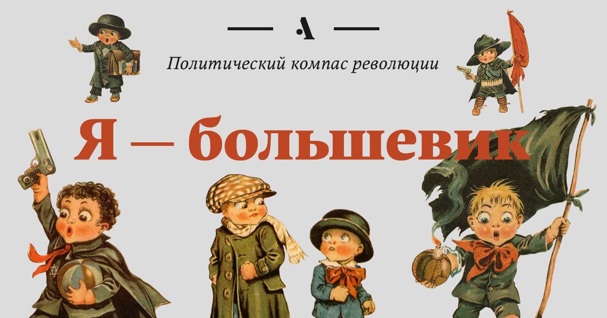 https://s3.eu-central-1.amazonaws.com/arzamas-static/x/384-1917-xxJJkkqp/1258/images/share/bolshevik.jpg
