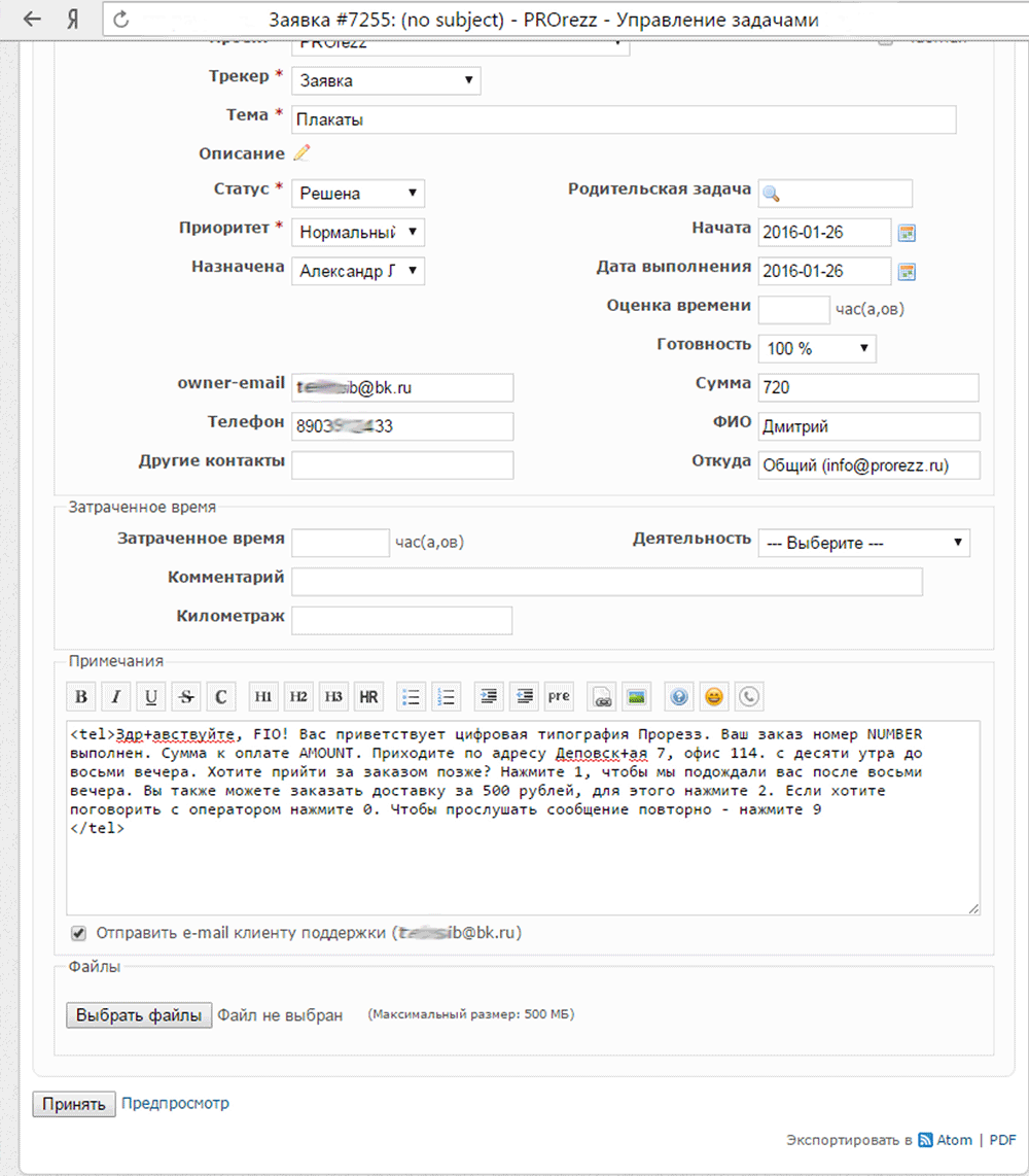 Integration of Redmine and Asterisk for auto-informing customers about order fulfillment