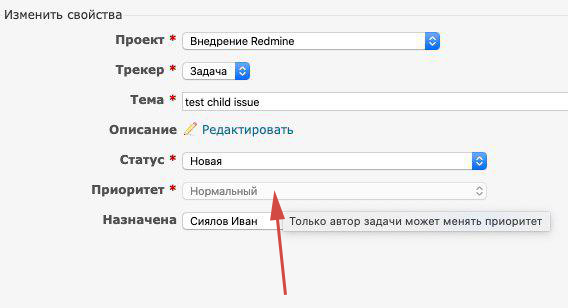 Redmine revision and a ban on changing the priority of the task to everyone except the author of the task