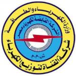 Kahrbaa Ismailia