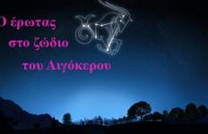 Λίλιαν Σίμου astrolife έρωτας Αιγόκερως