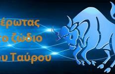 σχέσεις Λίλιαν Σίμου astrolife