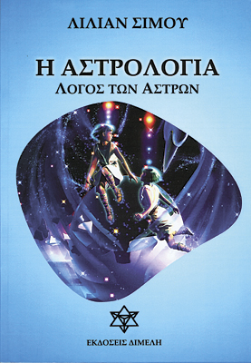 cover_astrologia