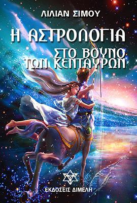 cover_kentauroi