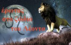 έρωτας Λίλιαν Σίμου astrolife