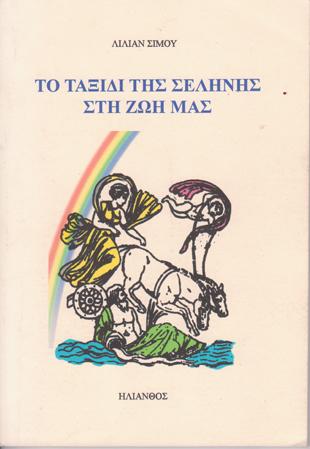 selini book1