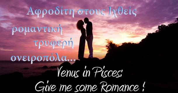 Dating Venus σε Υδροχόος