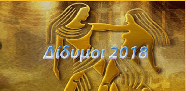 Δίδυμοι ετήσιες προβλέψεις 2018 Λίλιαν Σίμου astrolife