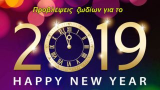 ετήσιες προβλέψεις 2019 Λίλιαν Σίμου astrolife