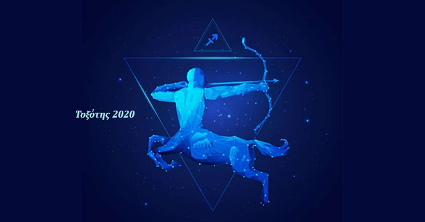 ετήσιες προβλέψεις Τοξότης 2020 Λίλιαν Σίμου astrolife