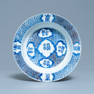 A Chinese blue, white and copper red basin, Chenghua mark, Kangxi