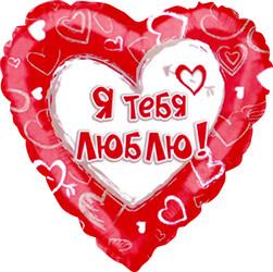 Шар 18'' (45см)  сердце     я люблю тебя  русском языке красный