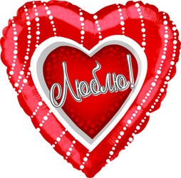 Шар 18'' (45см)  сердце     люблю  русском языке красный