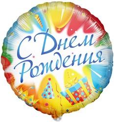 Шар 18'' (45см)  круг     с днем рождения  русском языке