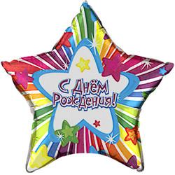 Шар 22'' (55см)  звезда     с днем рождения звезды  русском языке