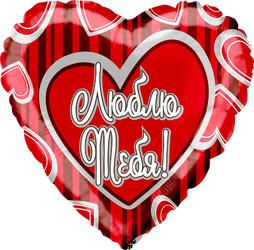 Шар 18'' (45см)  сердце     люблю тебя безумные сердца  русском языке красный