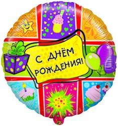 Шар 18'' (45см)  круг     с днем рождения подарки  русском языке