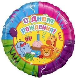 18''(45см) шар   круг с днем рождения вечеринка животных на русском языке