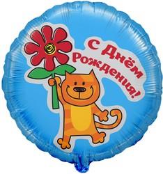 18''(45см) шар   круг с днем рождения кот с цветком на русском языке голубой