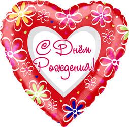 Шар 18'' (45см)  сердце     с днем рождения ромашки  русском языке красный