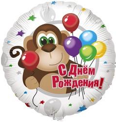 Шар 18'' (45см)  круг     с днем рождения обезьянка  русском языке белый