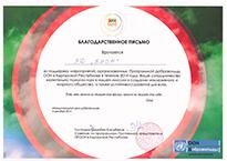 Программа добровольцы ООН в Кыргызской Республике