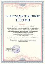 Cредняя школа им. В.И. Ленина