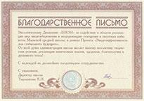 Маевская средняя школа