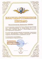 Школа-лицей №2 им. Баранова с. Новопокровка