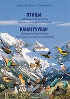 Птицы - индикаторы состояния экосистем Центрального и Внутреннего Тянь-Шаня