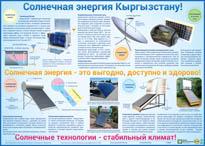 Солнечная энергия Кыргызстану!