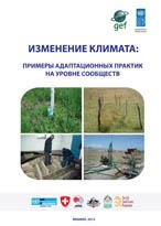 Изменение климата: примеры адаптационных практик на уровне сообществ